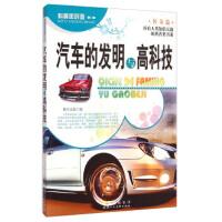 科普面对面 传奇篇 开启人类知识天窗的科普类书系:汽车的发明与高科技 9787536827776