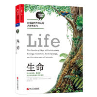 生命 进化生物学 遗传学 人类学和环境科学的黎明 生命科学 思想前沿 从生命的起源到进化之美 湛卢