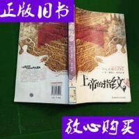 [二手旧书9成新]上帝的指纹 /奥斯汀・弗里曼 陕西师范大学出版社
