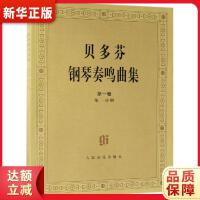 贝多芬钢琴奏鸣曲集(共两卷4册) (德)B.A.瓦尔勒 人民音乐出版社 9787103021132 新华正版 全国85