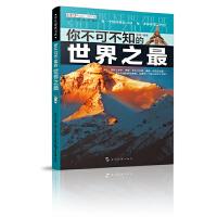 (全新版)学生探索书系・你不可不知的世界之最