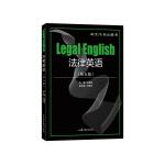 法律英语(第五版)