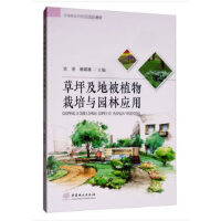 草坪及地被植物栽培与园林应用(中等职业学校创新示范教材)