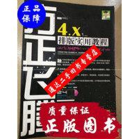 【二手旧书9成新】方正飞腾4.X排版实用教程 /杜云贵编著 清华大学出版社