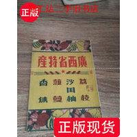 【二手旧书9成新】广西省特产 /广西省贸易代表汉口办事处 广西省贸易代表汉口办事?