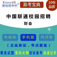 2018年中国联通校园招聘考试(财会)易考宝典手机版-ID:4655