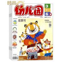 幼儿园杂志 2018年全年杂志订阅 故事版+智能版 1年共24期3月起订