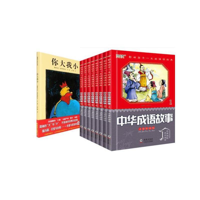 蒲蒲兰绘本馆你大我小+成语故事大全8册中华成语接龙注音版 蒲蒲兰绘本 0-2-3-4岁幼儿童绘本故事书图书经典版读物