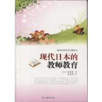 现代日本的教师教育 土屋基规 著 黑龙江教育出版社 品牌教辅