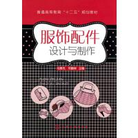 正版书籍M01 服饰配件设计与制作(冯素杰) 冯素杰 等 化学工业出版社 9787122115225