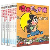 晴天有时下猪系列全套9册日本儿童文学荒诞故事经典7-12岁培养孩子想象力图画书儿童童话三四五年级课外书故事