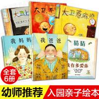 猜猜我有多爱你我爸爸我妈妈绘本系列精装大卫不可以绘本系列全套6册 幼儿童绘本图书0-3-4-5-6-7-8岁畅销书绘本