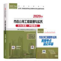 单本2020年环球网校二级建造师历年真题库试卷考试教材配套书二建市政公用工程管理与实务2019习题全