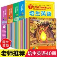 全套40册培生英语分级阅读绘本第一二三四辑幼儿启蒙英语自然拼读教材预备级基础小学生儿童英语有声绘本3-6周岁一二三年级