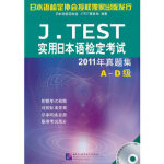 【正版直发】J TEST实用日本语检定考试2011年真题集 A-D级(含1MP3) 日本语检定协会 J.TEST事务局