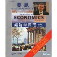 经济学原理(第3版英文版)(美)曼昆(Mankiw,N.G.)9787302132790清华大学出版社