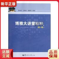 博雅大讲堂精粹 辑 李向农,王坤庆,曹慧东 9787562257691 华中师范大学出版社