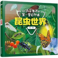 让孩子着迷的第一堂自然课昆虫世界十万个为什么绘本儿童科普读物启蒙故事书3-4-5-6-7周岁小学生一二年级课外图书籍少