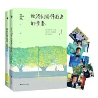 【二手书9成新】致我们终将逝去的青春 插图纪念版 辛夷坞,白马时光 出品 9787550017313 百花洲文艺出版社