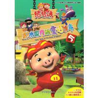 猪猪侠・积木世界的童话故事5 广东咏声文化传播有限公司 少年儿童出版社【正版】
