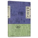 俗世奇人(修订版)(第七届鲁迅文学奖获奖作品)