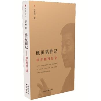 砚田笔耕记——田本相回忆录 中国当代著名学者田本相先生——耄耋之年所著个人回忆录