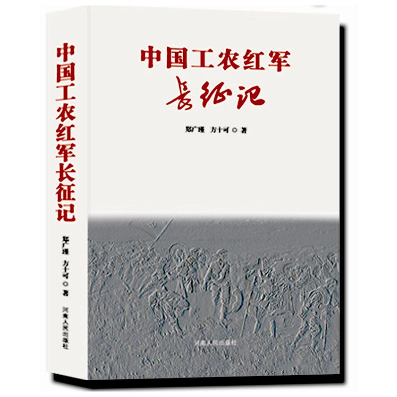 中国工农红军长征记