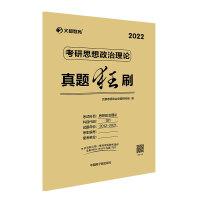 2022文都考研政治 考研思想政治理论真题狂刷 可搭肖秀荣终极预测4套卷肖四肖八1000题