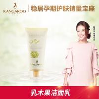 袋鼠妈妈 乳木果幼润洁颜乳 天然纯补水保湿控油孕期护肤品