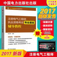 2017注册电气工程师执业资格考试 专业基础 辅导教程