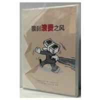 正版dvd光盘 狠刹浪费之风 拒腐防变2013年第4期 视频培训DVD碟片