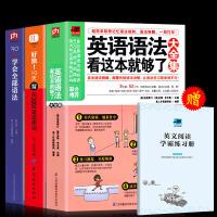 3册 英语语法看这本就够了大全集+30天学会全部语法+好快!10天背完3000英语单词