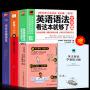 正版3册 英语语法看这本就够了大全集+30天学会全部语法+好快!10天背完3000英语单词 英文学习自学入门基础 外语语言学习畅销书