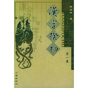 【正版现货】汉字揆初(集) 薛俊武 9787806289471 三秦出版社
