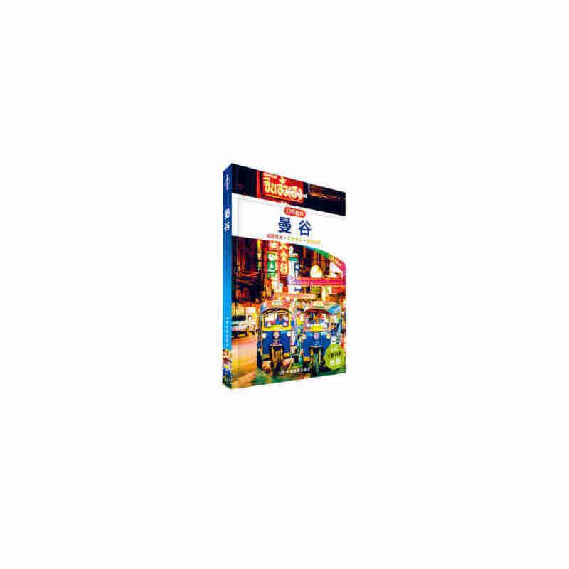 【正版全新直发】LP曼谷 孤独星球Lonely Pla口袋指南系列-曼谷(口袋版) 澳大利亚Lonely Planet公司 9787520408271 中国地图出版社