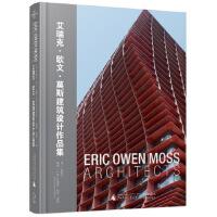 艾瑞克 欧文 莫斯建筑设计作品集 [美]艾瑞克欧文莫斯 广西师范大学出版社 9787559802651
