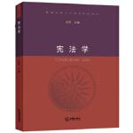 宪法学 余军 法律出版社 9787511899323