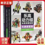 乐高动力组创意搭建指南 车辆装置篇 [日]五十川芳仁(Yoshihito Isogawa) 人民邮电出版社 97871