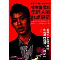 正版现货 9787548412496 林书豪带给年轻人的九点启示 哈尔滨出版社