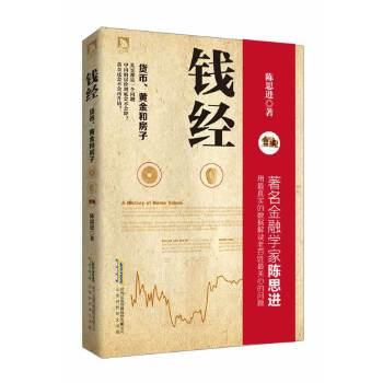 钱经:货币、黄金、房子(团购,请致电400-106-6666转6)