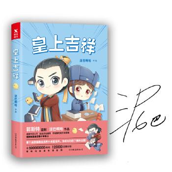 皇上吉祥(pdf+txt+epub+azw3+mobi电子书在线阅读下载)