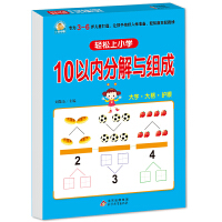 10以内分解与组成 幼小衔接 大开本练习册 轻松上小学