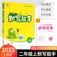 小学语文默写能手二年级上册语文部编人教版