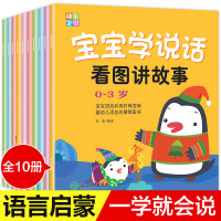全10册快乐宝贝学说话0-3岁儿童早教启蒙益智绘本儿歌看图讲故事字词语言句子象声识字拼音读物语言表达能力训练书籍0-3