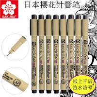 日本SAKURA樱花针管笔勾线笔防水针管笔漫画设计草图笔绘图笔防晕染