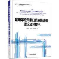 输电等级单断口真空断路器理论及其技术 王建华 机械工业出版社 9787111550631