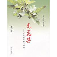 【新书店正版】无花果--人类健康的守护神乔洪明山东大学出版社9787560744490