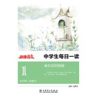 [二手旧书9成新]快捷语文 中学生每日一读 来自星星的你赵家勇9787512370340中国电力出版社