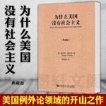 正版社科文献出版 为什么美国没有社会主义(典藏版) 维尔纳・桑巴特著