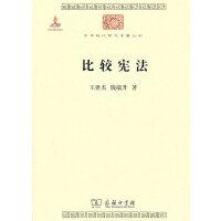 比较宪法(中华现代学术名著)